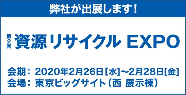 第二回 資源リサイクル EXPO