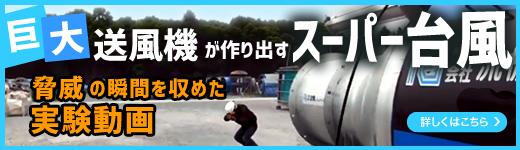 巨大送風機が作り出すスーパー台風     脅威の瞬間を収めた実験動画