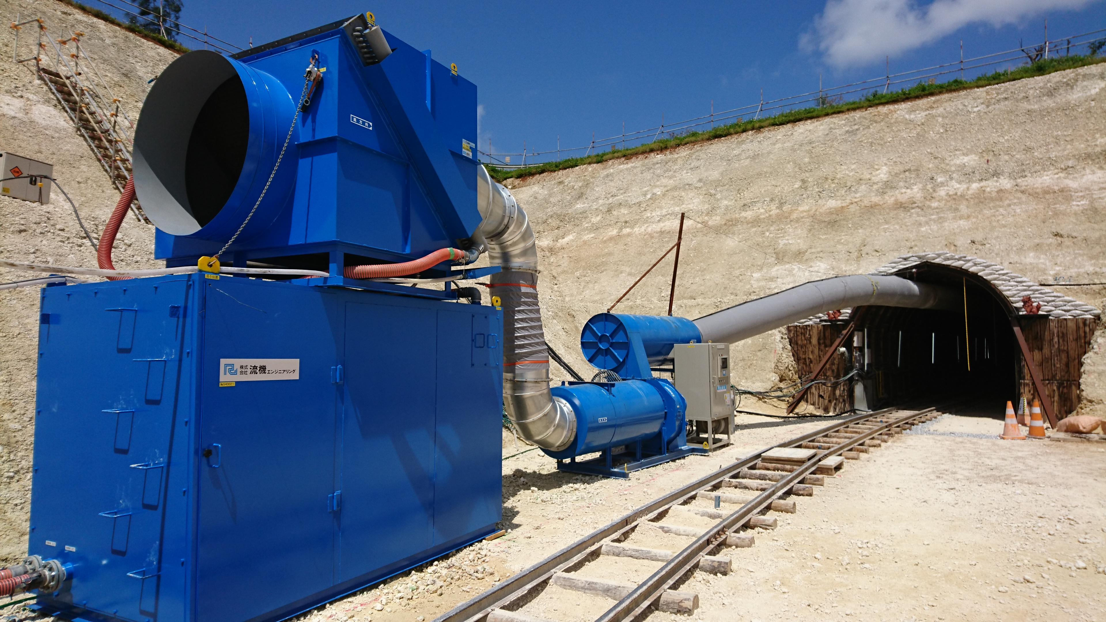 ダム建設工事向け換気システム