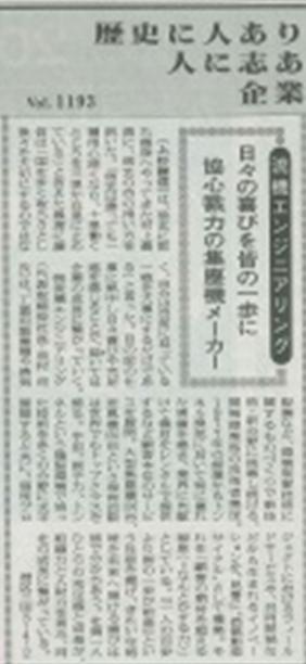 産経新聞:企業の志魂掲載