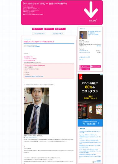 イメージコンサルblog西村司紹介