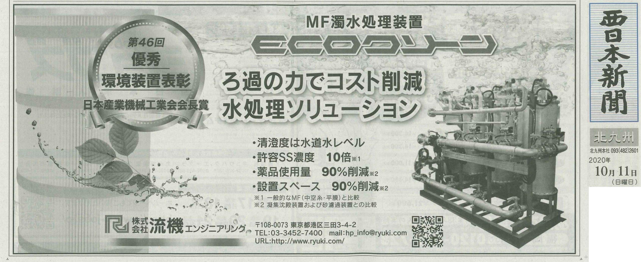西日本新聞 MF濁水処理装置「ECOクリーン」紹介