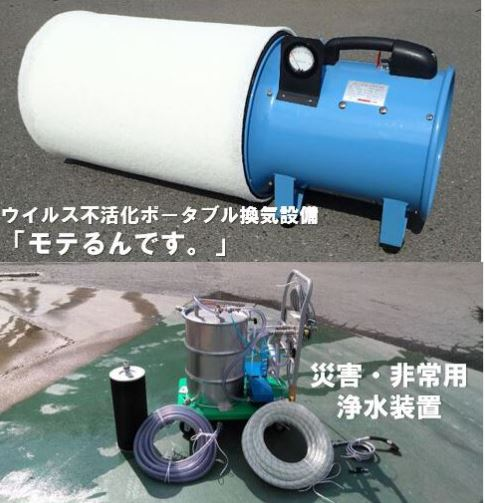 【新製品】災害対策用装置2種