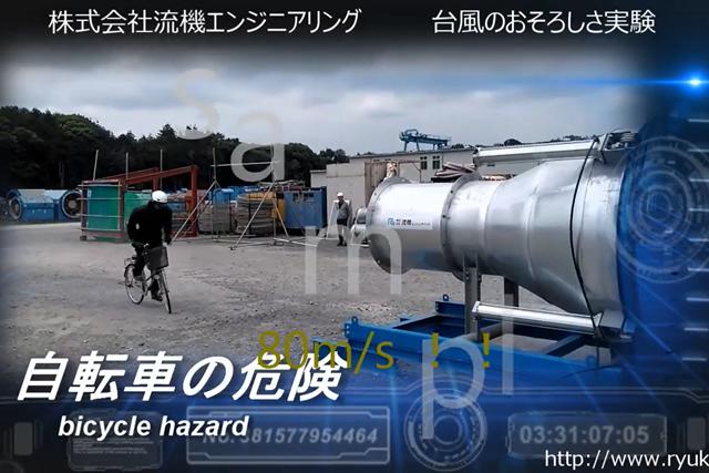 巨大送風機が作り出すスーパー台風