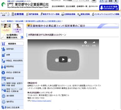 東京都中小企業振興公社:地域応援ファンド水事業採択