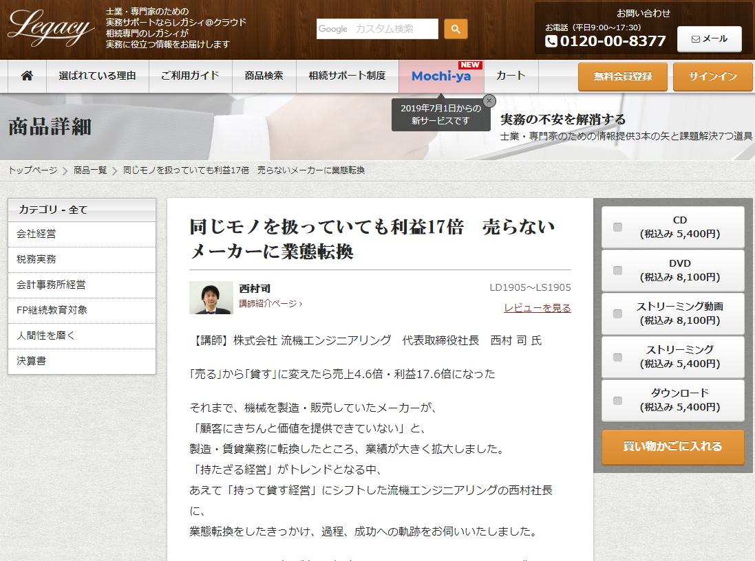 税理士法人レガシィ様DVD・CDセミナ販売のお知らせ