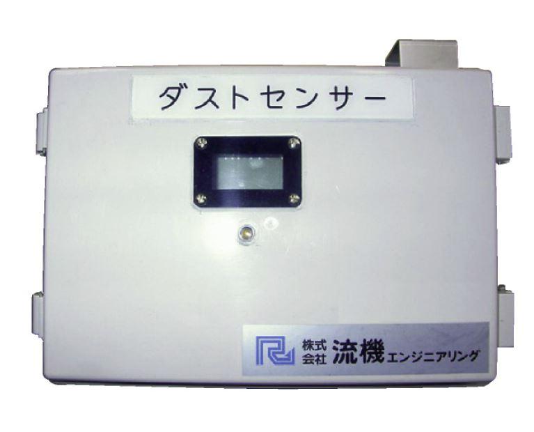 ダストセンサー(インバータ制御盤オプション)
