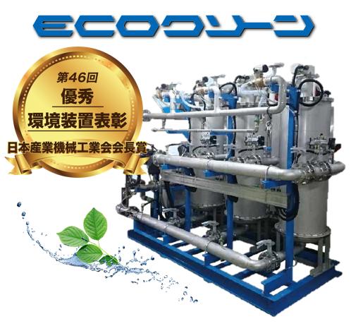 MF濁水処理装置 ECOクリーン