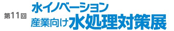 INCHEM TOKYO 2021に 出展いたします【来場登録受付中】